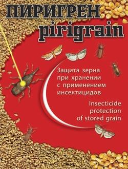 Пиригрен