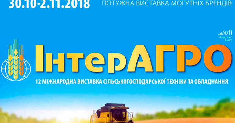 """Міжнародна виставка """"ІнтерАгро2018"""""""