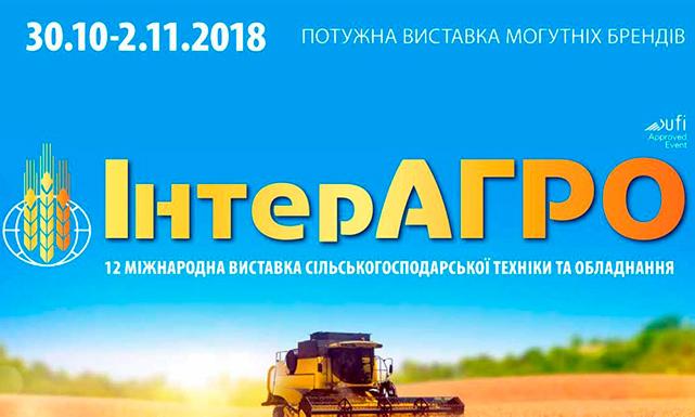 """Международная выставка """"ИнтерАгро2018"""""""