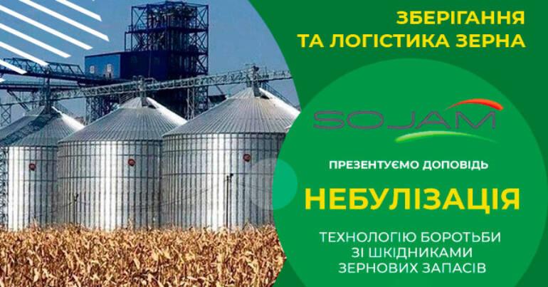 Участь у виставці Agrobuild