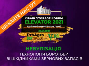 """Участие в выставке """"Элеватор 2021"""""""