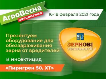 """Sojam на """"Зерновые технологии 2021"""""""