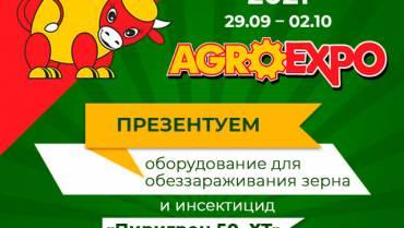 Планы на осень: участие в AgroExpo 2021