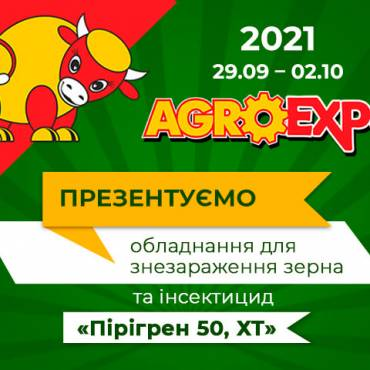 Плани на осінь: участь в AgroExpo 2021
