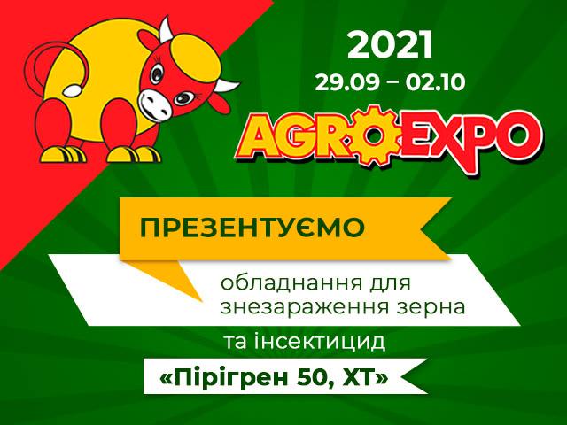 АгроЭкспо 2021