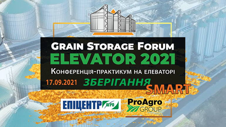 17 вересня «Сожам Україна» візьме участь у Grain Storage Forum ELEVATOR-2021 «SMART»: ЗБЕРІГАННЯ